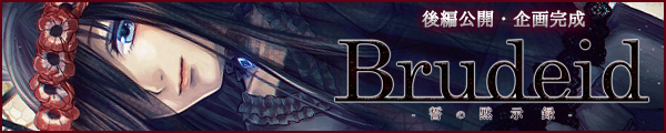 Brudeid-誓の黙示録-